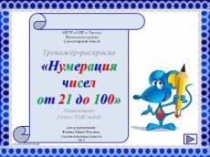 """Тренажёр-раскраска для начальной школы """"Нумерация чисел от 21 до 100"""""""