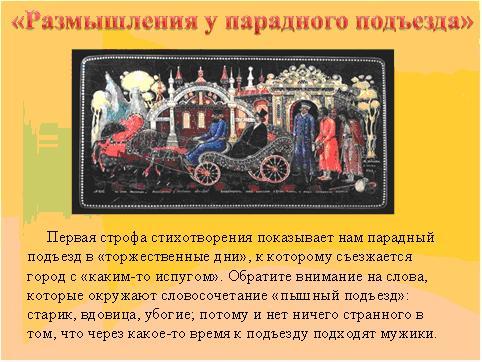 Разное некрасов н самуил русский