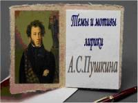 Темы и мотивы лирики Пушкина
