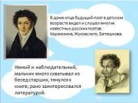 А.С.Пушкин. Сказки в жизни поэта