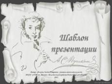 """Шаблоны пользу кого презентаций """"А. С. Пушкин"""""""