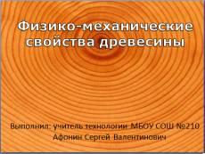"""Презентация к уроку технологии """"Физико-механические свойства древесины"""""""