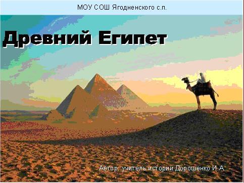 Древний Египет Презентацию