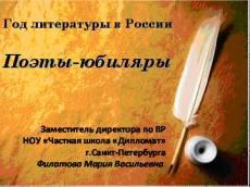 "Презентация по литературе ""Поэты-юбиляры 2015 года"""