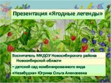 Презентация для детского сада «Ягодные легенды»