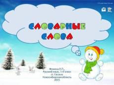"""Интерактивная игра """"Словарные слова"""""""