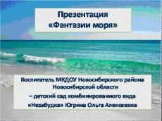 """Разработка занятия кружка на тему """"Фантазии моря"""""""