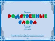 """Интерактивный тренажёр по русскому языку """"Родственные слова"""""""