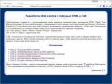 """Электронный web-ресурс по информатике: """"Разработка Web-сайтов с помощью HTML в блокноте"""""""
