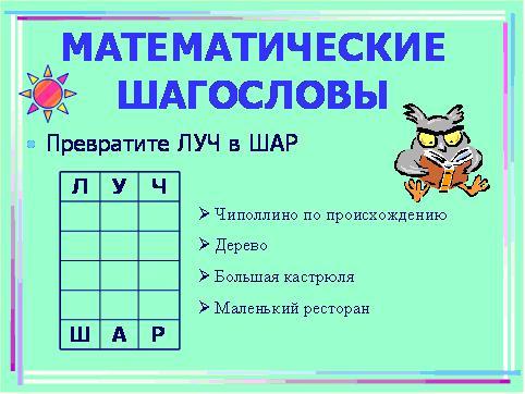 Задачи на смекалку 6 класса по математике с ответами