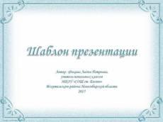 "Шаблоны презентаций ""Универсальные"""