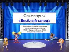 Физкультминутка для начальной школы Весёлый танец