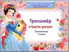 "Тренажёр по русскому языку ""Части речи"". 4 класс."