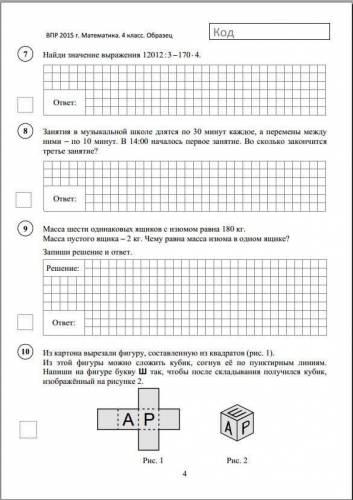 Контрольные работы для начальной школы Начальная школа Предмет Математика