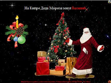 Новогоднее поздравление о странах