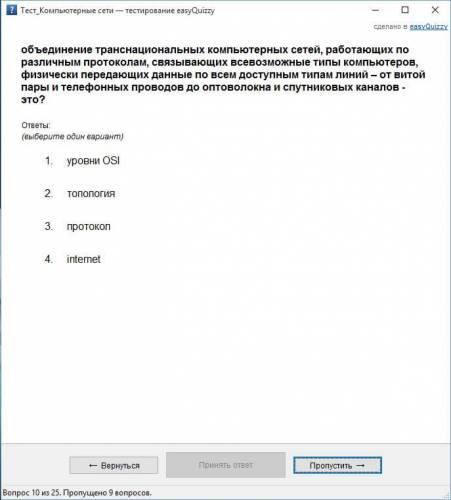 Тест по икт с ответами