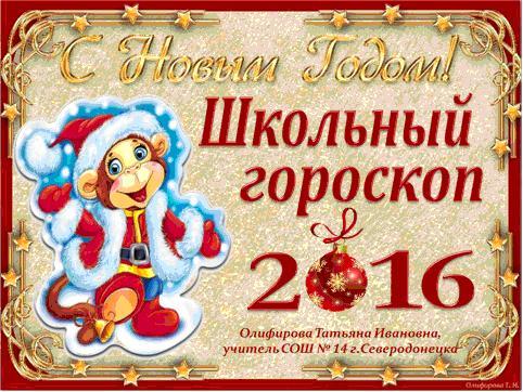 Сценарии поздравления с новым 2015 годом