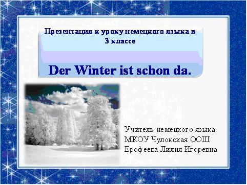 Картинки на немецком про зиму, гиф