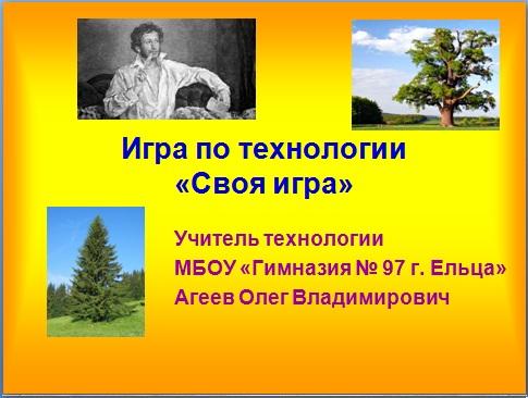 Гагарин сценарий