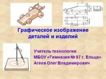 Графическое изображение деталей и изделий
