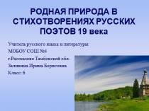 Родная природа в стихотворениях русских поэтов 19 века