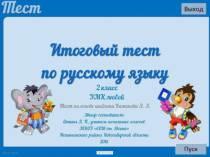 Итоговый тест по русскому языку во 2 классе