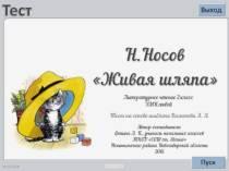 Н.Н.Носов Живая шляпа