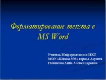 Форматирование текста в MS Word