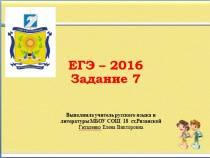 Презентация для подготовки к ЕГЭ по русскому языку. Задание 7.