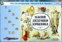 Крылов И.А. Басни