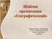 """Шаблоны презентаций """"Географические"""""""
