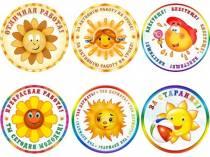 Медальки для школьников для поощрения распечатать