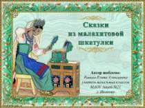 Сказки из малахитовой шкатулки