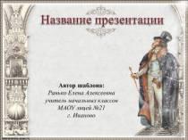 Шаблоны презентаций по творчеству А.С. Пушкина