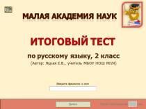 Итоговый тест по русскому языку 2 класс