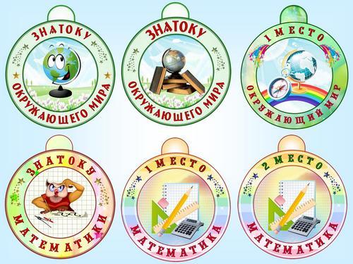 медаль знатоку природы картинки