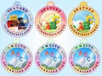 Медали для награждения учащихся за достижения по английскому языку