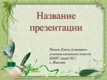 Шаблоны презентаций Литературные