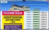Мультимедийные тесты для подготовки к ЕГЭ по русскому языку