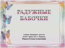 """Шаблоны презентаций """"Радужные бабочки"""""""