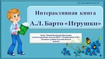 Интерактивная книга А.Л. Барто Игрушки