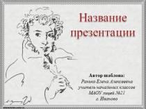 Шаблоны презентаций по творчеству А.С.Пушкина