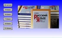 Тесты по русскому языку. По классам