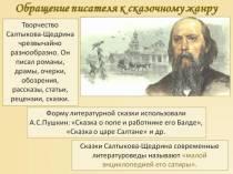 М.Е. Салтыков-Щедрин. Сатирические сказки