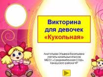 Викторина для девочек Кукольная