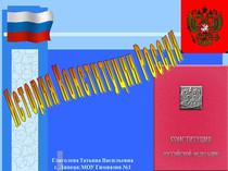 История конституции РФ