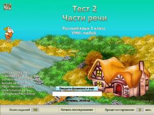 Интерактивный тест по русскому языку в 3 классе