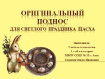 Презентация Оригинальный поднос для светлого праздника Пасха