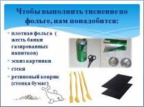 Рельефная металлопластика (тиснение по фольге)