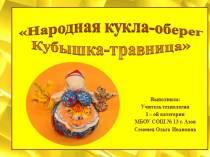Народная кукла-оберег Кубышка-травница